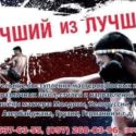Open All-Ukrainian Festival of Martial Arts «Best of the Best»
