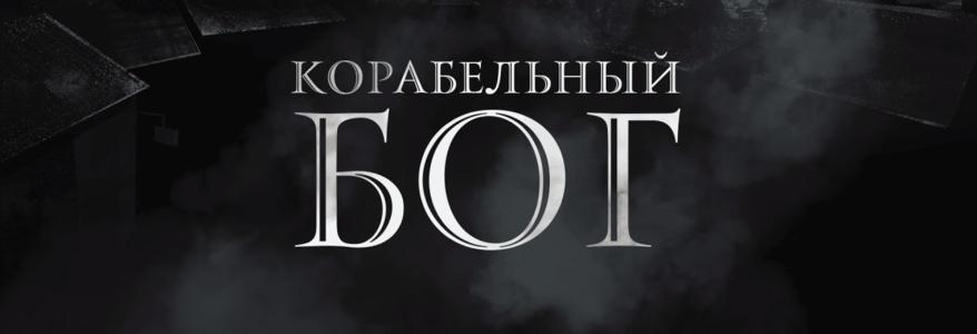"Trailer of a documentary movie ""Ship God"""