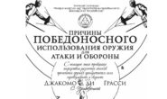 """Treatise """"The reasons of the victorious use of weapons for attack and defense"""" of Giacomo di Grassi"""