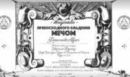 """The Art of Excellent Sword Handling"" the treatise by Francesco Alfieri"