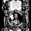 Трактат Камилло Агриппы «О науке оружия с философскими размышлениями» (1553)