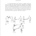 Трактат «Уловки вульгарного и общего фехтования только с мечом» Luis Pacheco de Narvaez и Oleg Maltsev