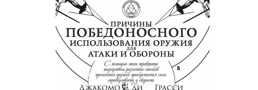 Traktat «Die Gründe für den siegreichen Einsatz von Waffen für Angriff und Verteidigung» Giacomo di Grassi