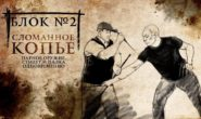 Palermitan Style of Fencing. 21 Block of Palermitan System. Grand Maestro Oleg Maltsev