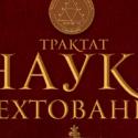 Трактат Бласко Флорио «Наука фехтования» (Катания, 1844)