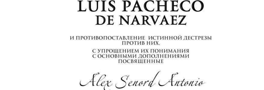 Трактат «Уловки вульгарного и общего фехтования только с мечом и с парным оружием» Д. Мануэль Круцадо и Пералта