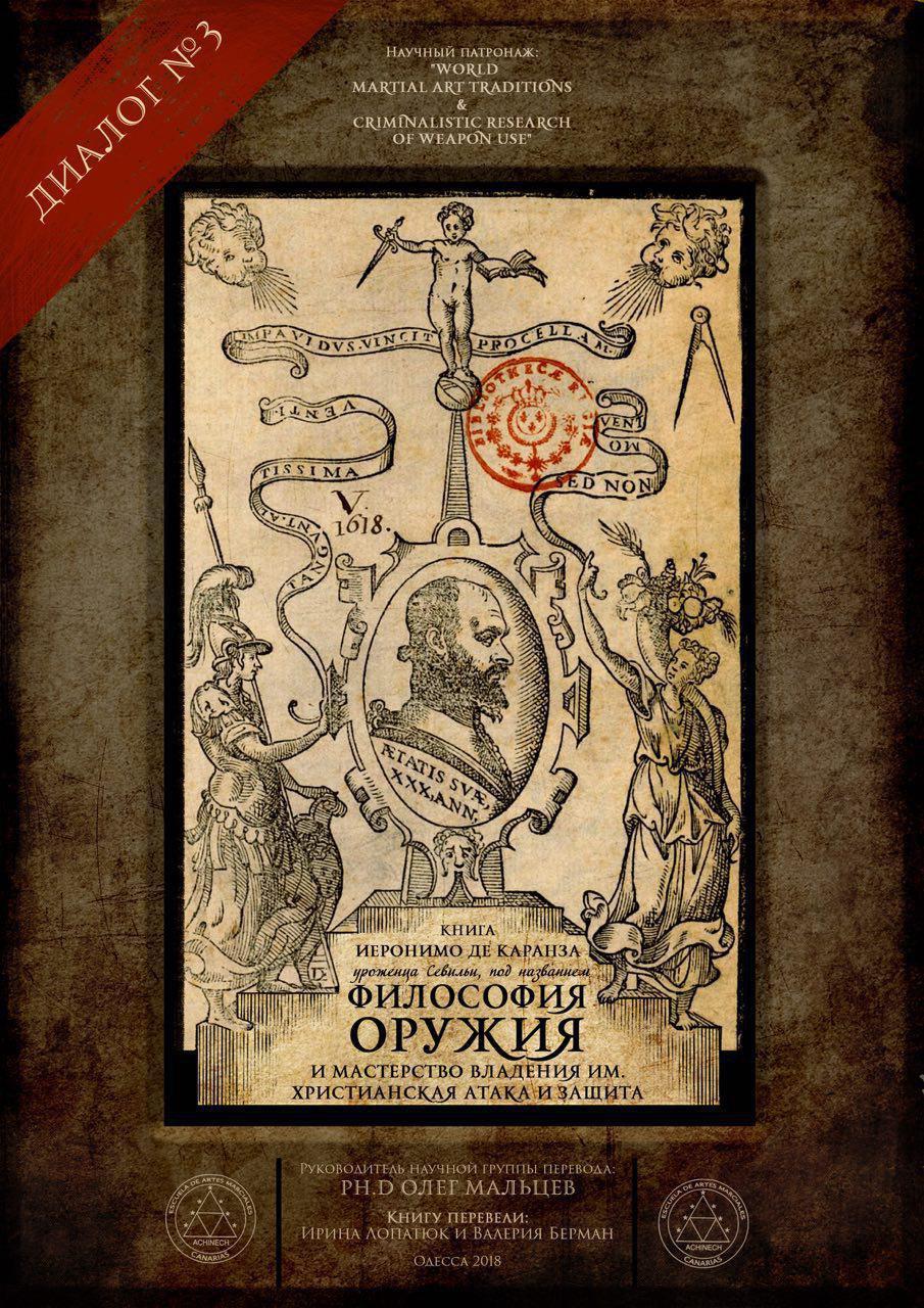 3-й диалог книги «Философия оружия»